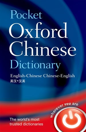 Oxford Pocket Chinese Dictionary